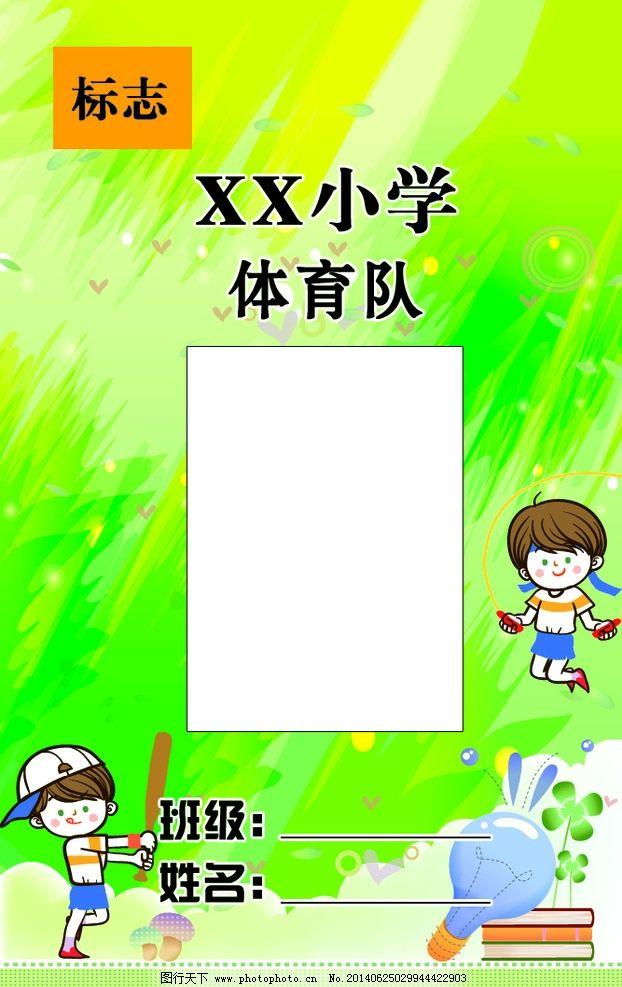 【小学生名片图片_外观图