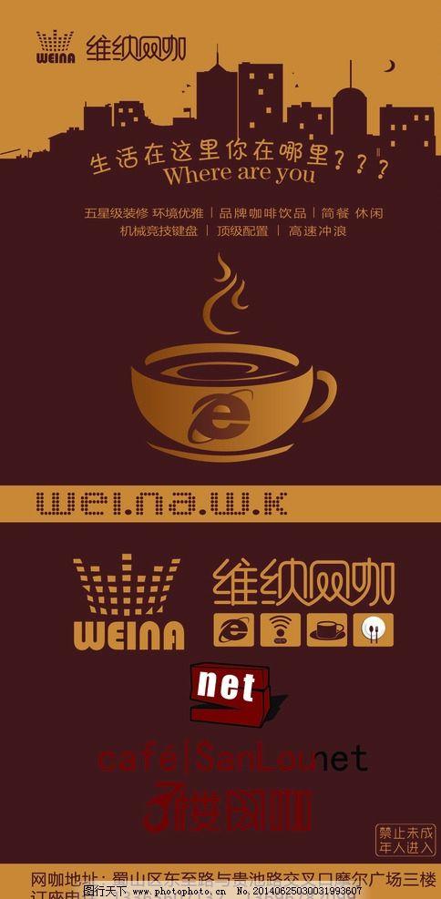 维纳网咖 网吧 咖啡 游戏 休闲 娱乐 网咖 海报设计 广告设计 设计