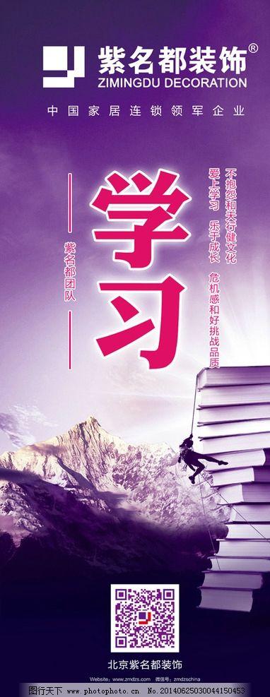 山峰 书峰 书塔 紫名都 易拉宝 企业团队 企业文化 团队系列 海报设计
