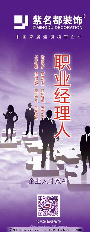 紫名都裝飾企業系列海報