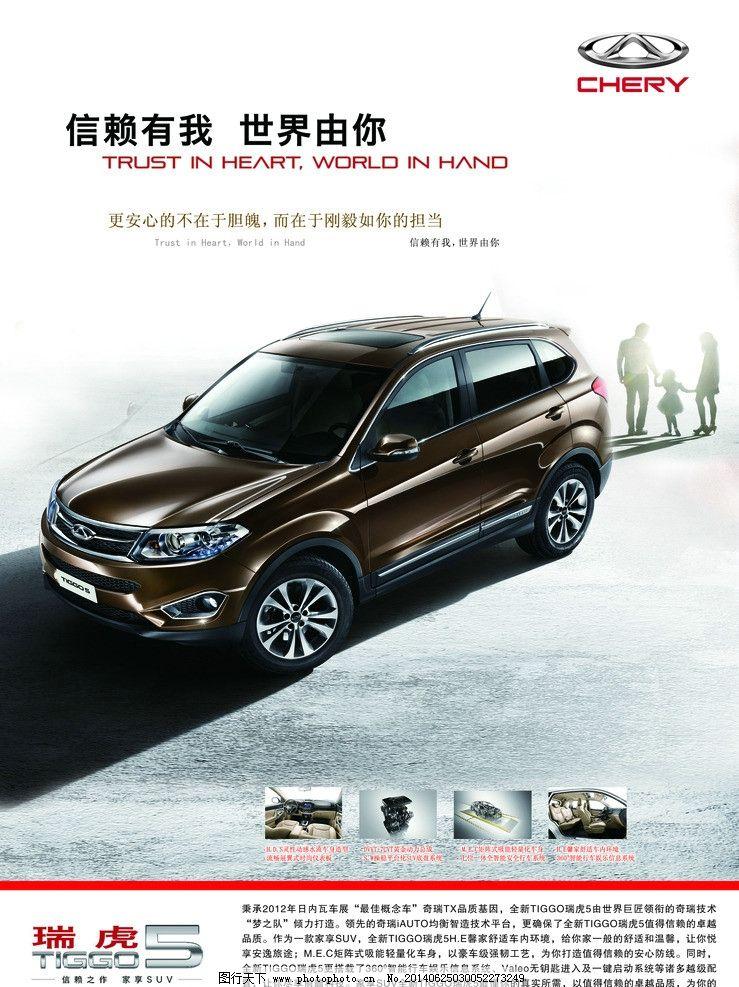 奇瑞 瑞虎3 瑞虎5 suv 越野车 奇瑞标志 汽车 海报设计 广告设计 设计