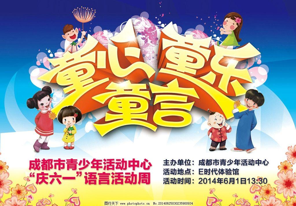 童年童心童乐背景图片_展板模板_广告设计_江西专科建筑设计图片