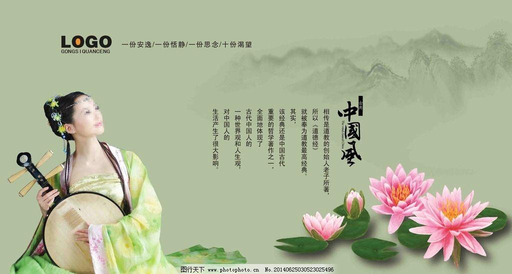 古典美女 古装 荷花 琵琶 远山 纸纹 传统文化 文化艺术 设计 300dpi