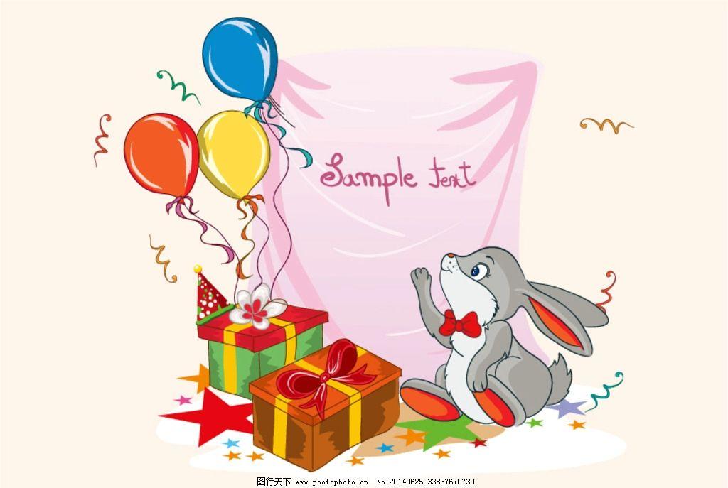 卡通画 兔子 气球 礼物 礼盒 卡通插画 儿童插画 卡通背景 卡通底纹