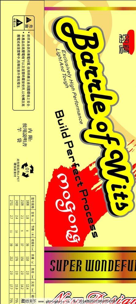 墨攻盒标书.设计pdf图片