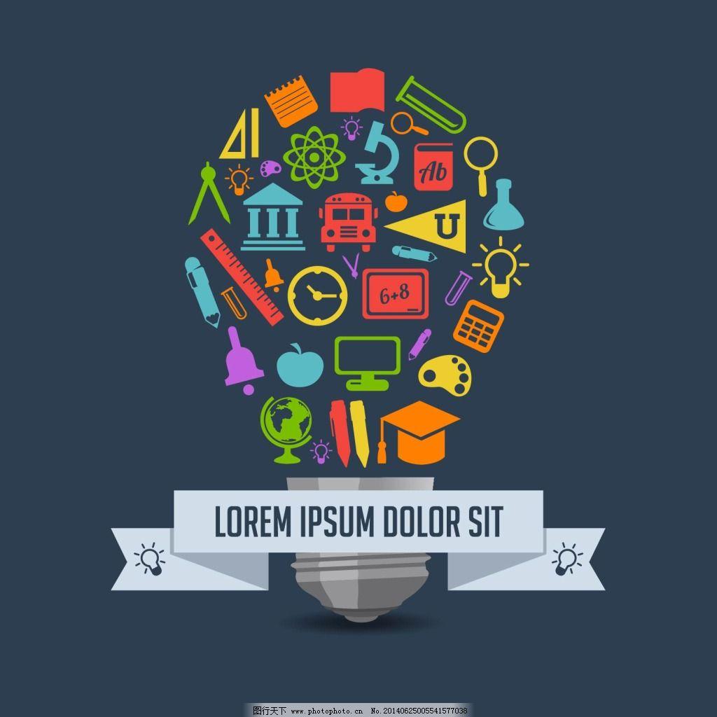 彩色的学习用品和灯泡