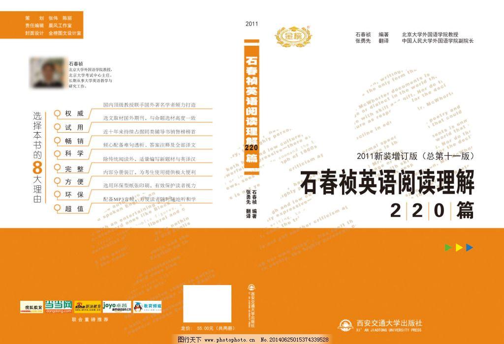 英语封面设计 英语封面设计免费下载 版式设计 教材 书籍装帧 新浪