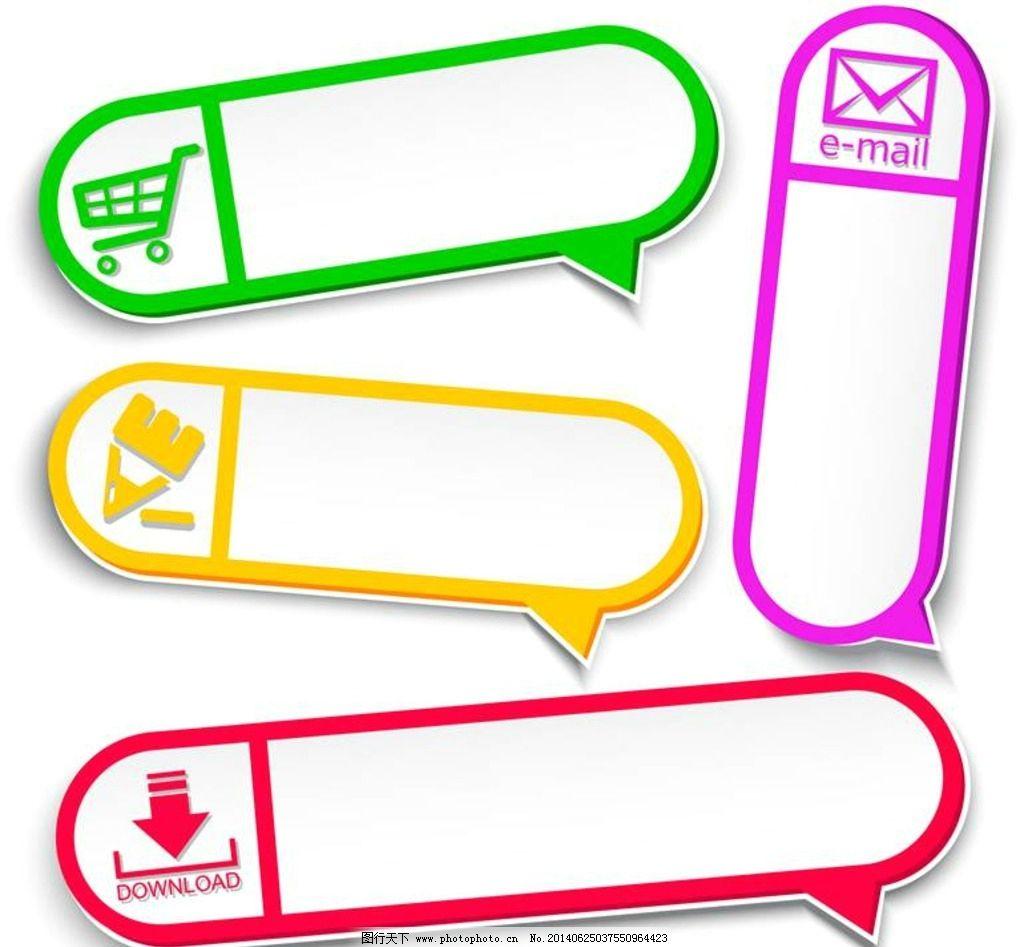 对话框 对话栏 对话窗图片