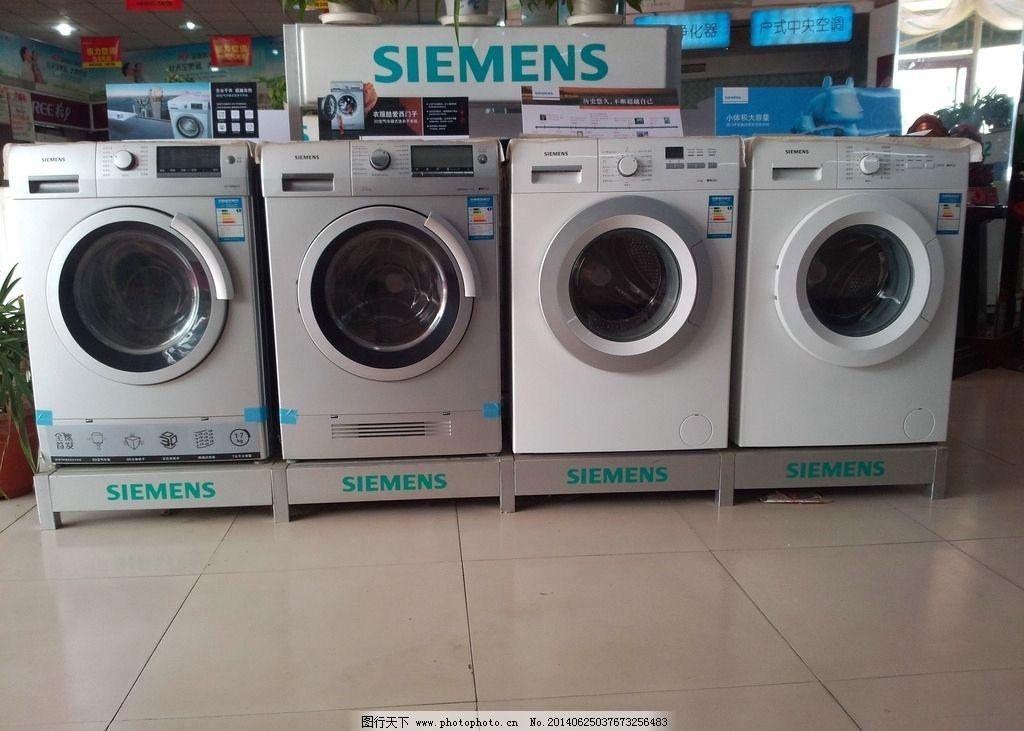 西门子洗衣机 西门子 洗衣机