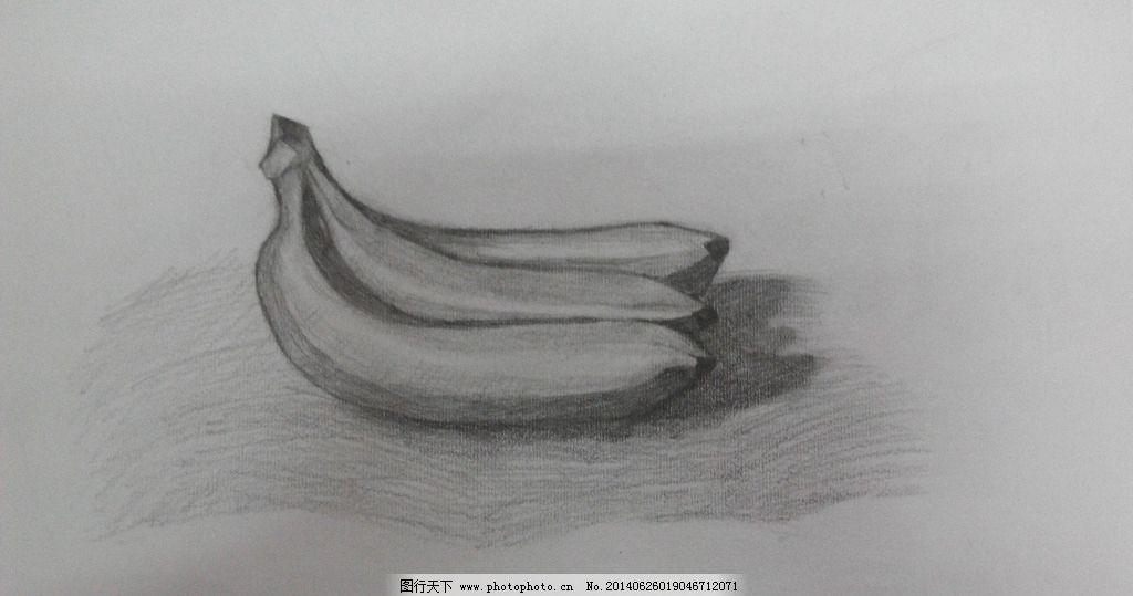 香蕉 素描 素描画 作业 黑白画 素描静物 明暗画 绘画书法 文化艺术