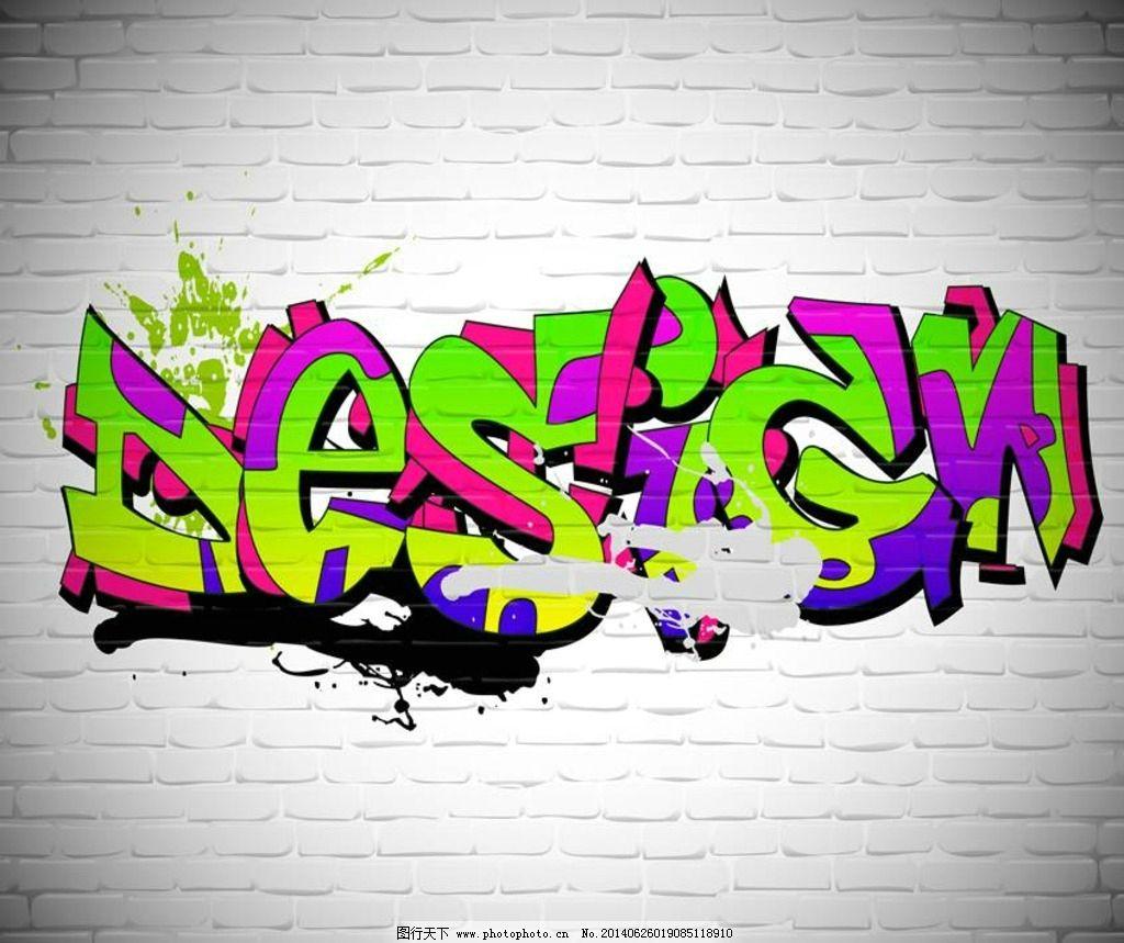 街头涂鸦 涂鸦绘画图片_绘画书法_文化艺术_图行天下