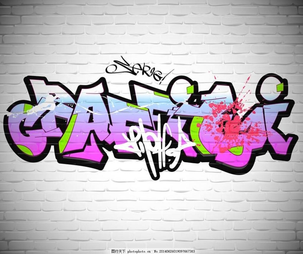街头涂鸦 涂鸦绘画