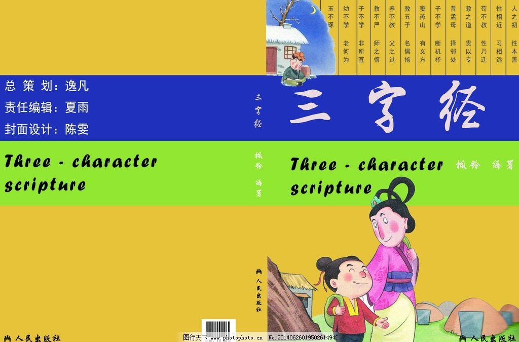 封面封底设计 儿童 三字经      封底 ps 书籍设计 书籍装帧 其他