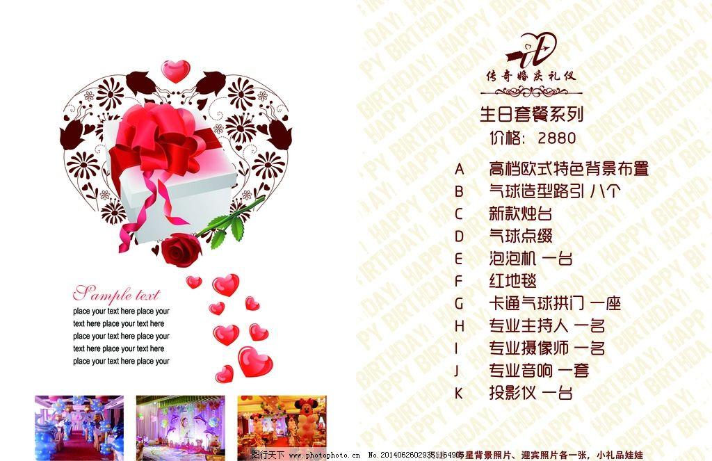 婚庆报价单图片_画册设计_广告设计_图行天下图库
