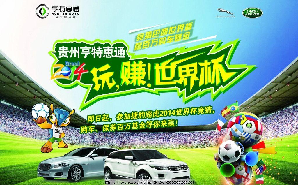 世界杯 汽车 活动球场 宣传海报 海报模板 海报设计 广告设计 设计 72图片