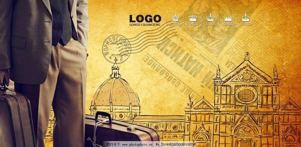 古朴风格 复古 西服 手提箱 欧式建筑 素描 牛皮纸纹 海报设计 广告设