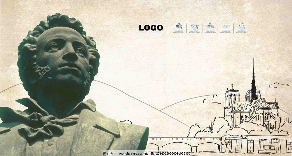 人物雕塑 复古 雕塑 塑像 素描 雕像 牛皮纸纹 海报设计 广告设计