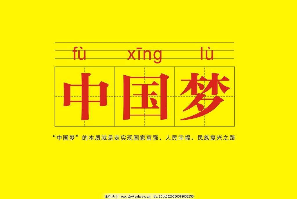 中国梦 公益 海报 食品安全 马赛克 多媒体 海报设计 广告设计 设计