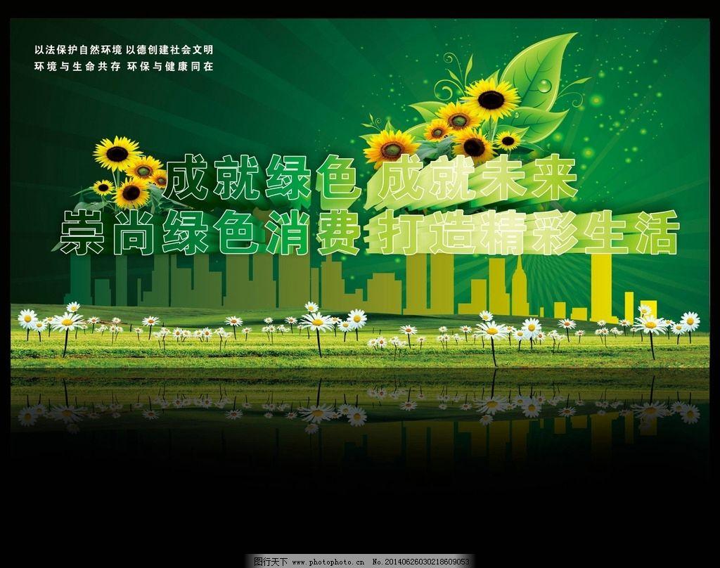 环保 环保展板 环境保护 标语 标语设计 环境标语 标语宣传 展板设计