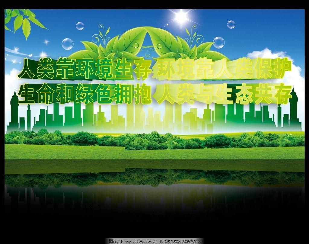 环保 环保展板 展板 展板设计 环保标语 标语 宣传标语 标语设计 展板