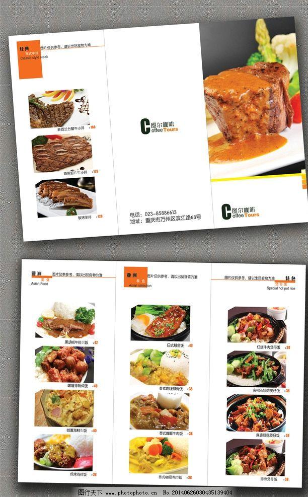 菜单 菜谱 西餐厅三 牛排 煲仔饭 麻婆豆腐 咖喱 西式 三折页 图片