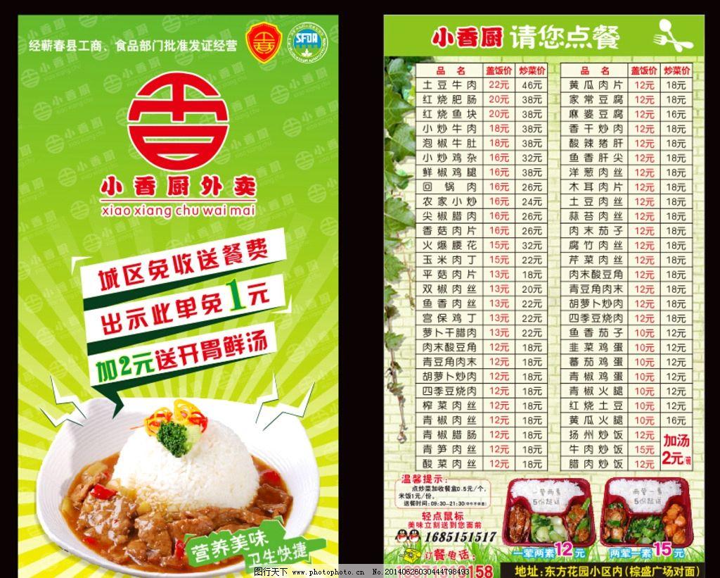 外卖送餐卡 点餐卡 点菜单 快餐 盖浇饭 绿色背景 墙面背景 源文件 宣