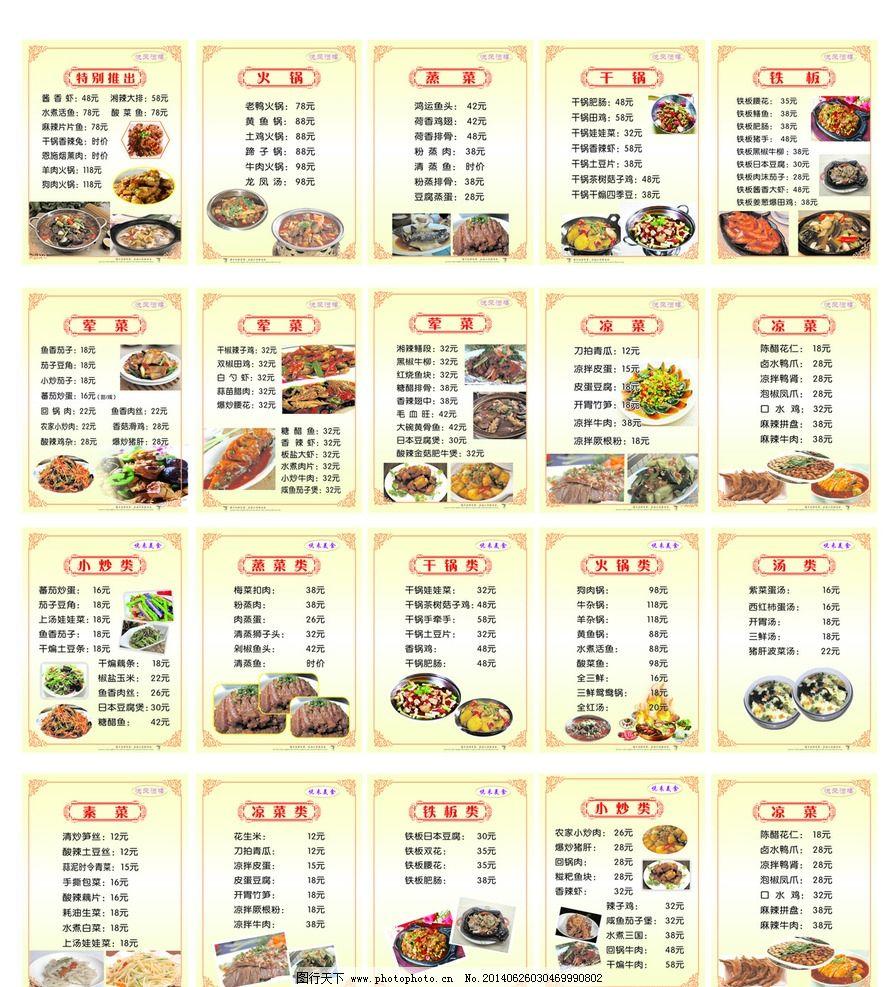 菜单菜谱 精品小炒 菜谱 菜单 农家小菜 火锅 炒菜 广告设计 设计 cdr