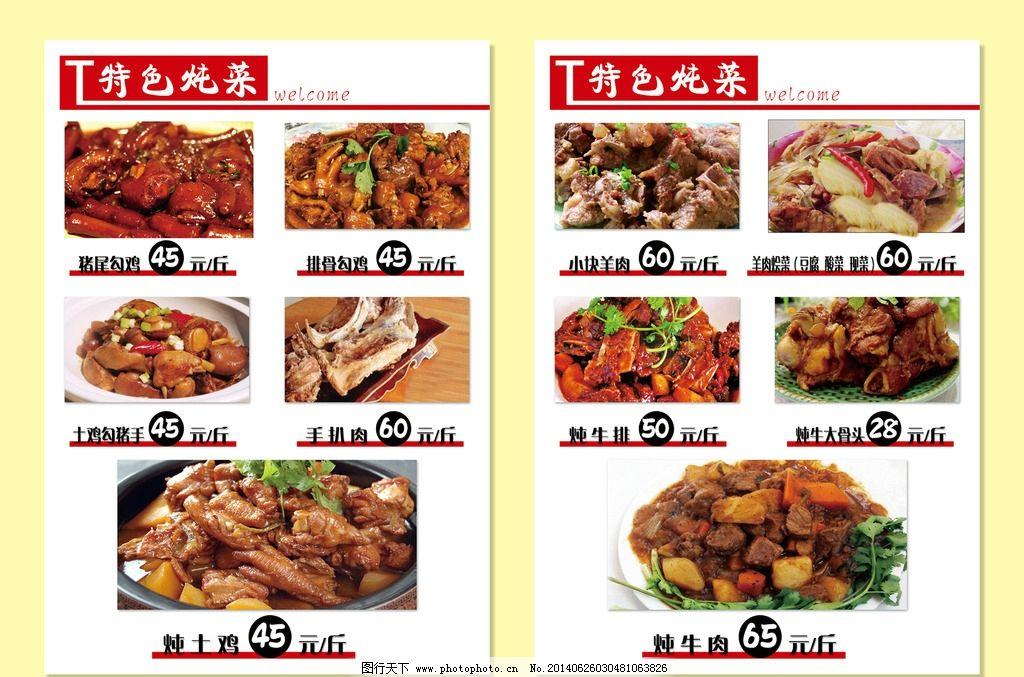 炖菜 菜单 菜谱 烩菜 热菜 菜单菜谱 广告设计 设计 300dpi psd