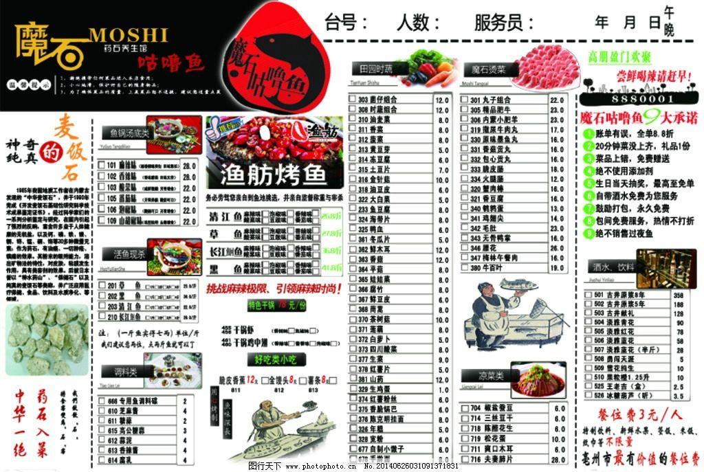 魔石咕噜鱼新菜单图片