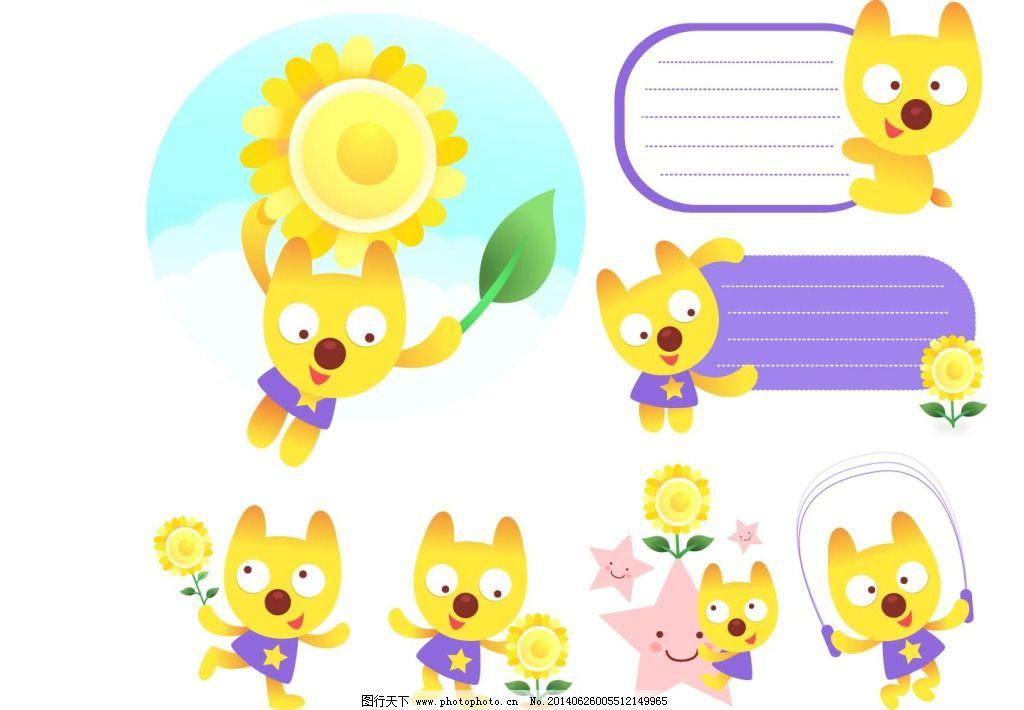 小狗对话框免费下载 动物