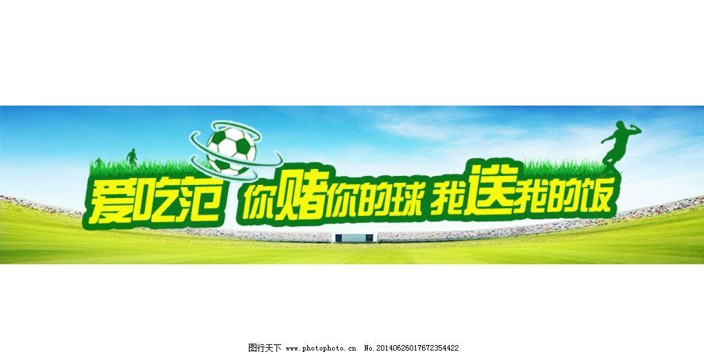 世界杯网站_世界杯      全场 免费 招贴 宣传 网站 足球 海报 餐饮 其他模板 web