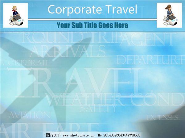 商务旅行ppt模板免费下载