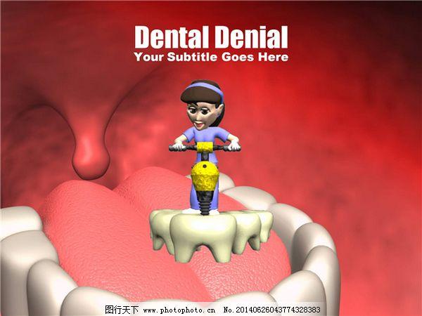 牙齿ppt模板免费下载 ppt模板
