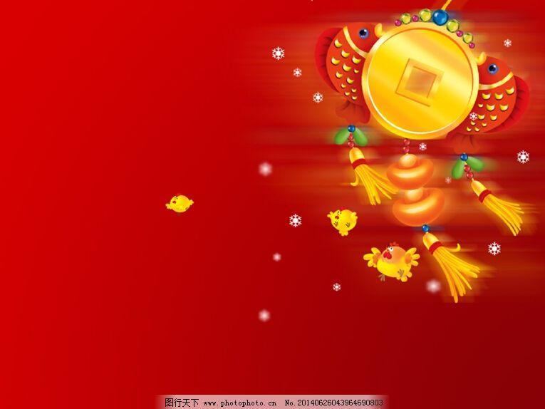 喜庆春节ppt模板下载