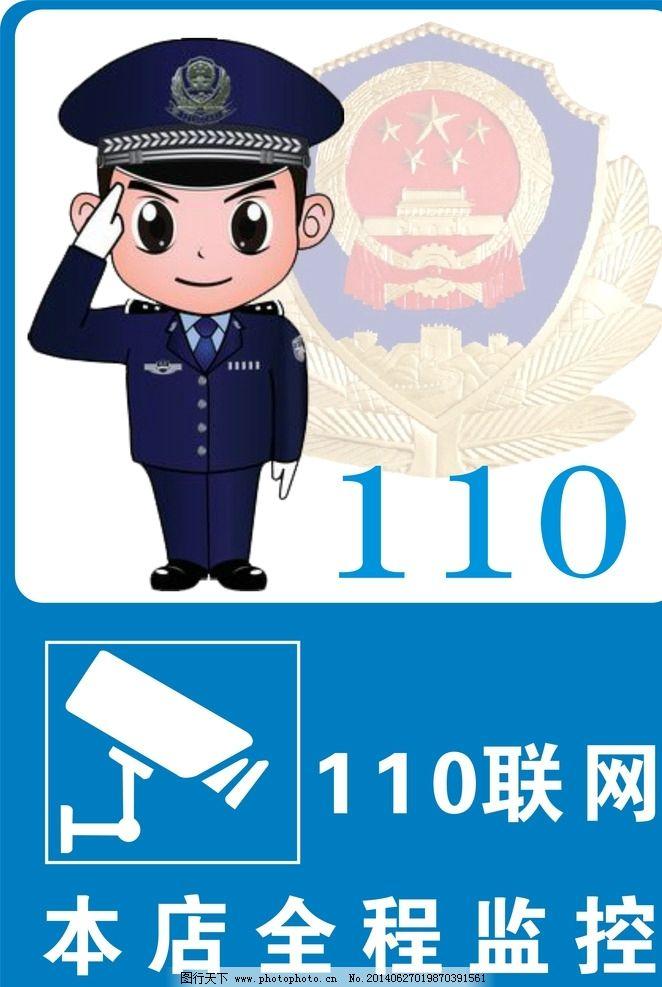 110联网 网警 警章 矢量图