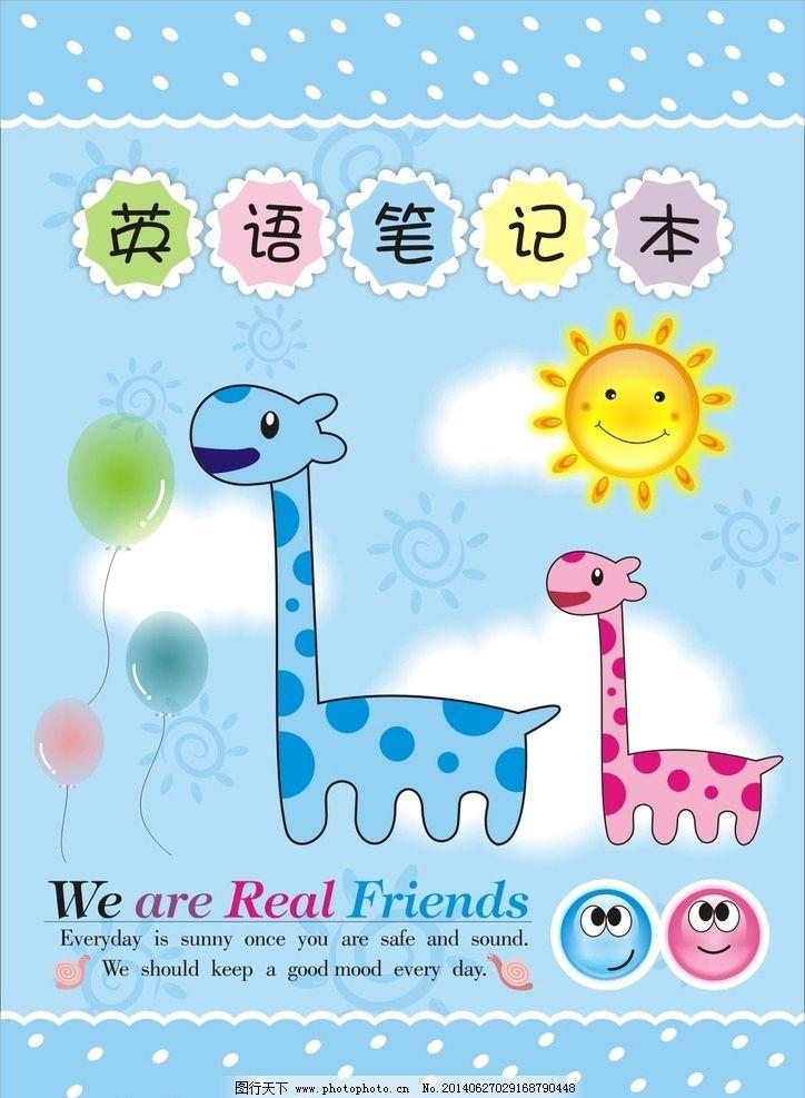 本子封面 笔记本封面 卡通长颈鹿 可爱笑脸 玩具汽球 太阳 英语笔记本