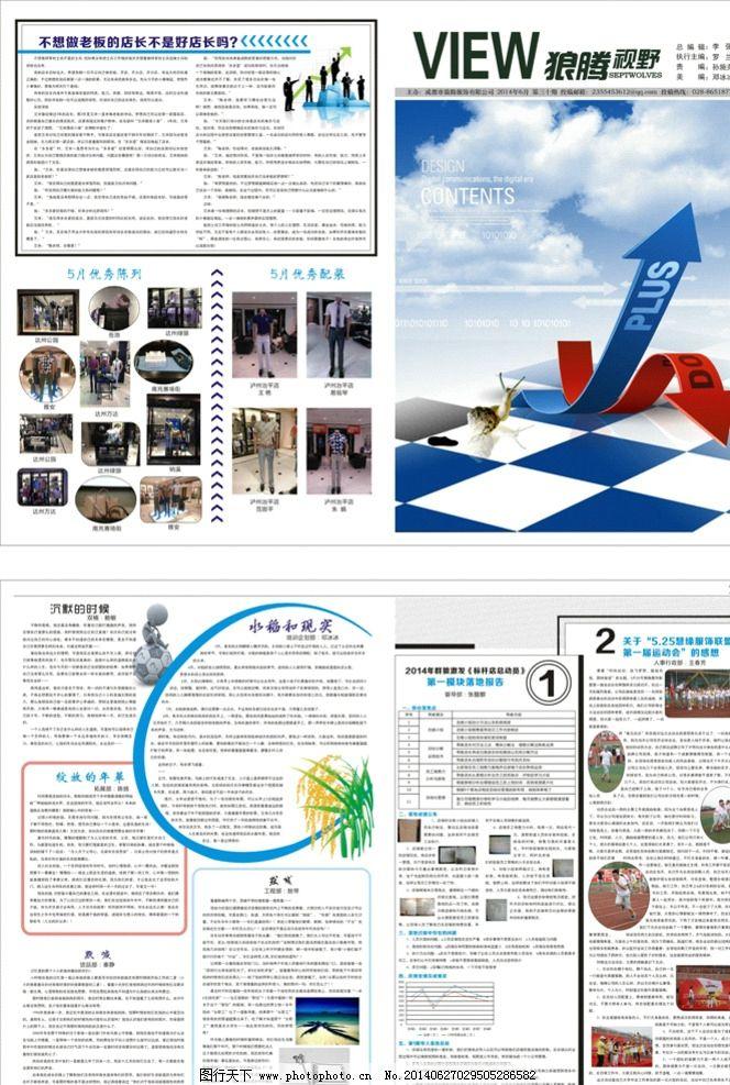 报纸设计 报刊设计 报纸排版 报刊排版 文字排版 图片排版 运动会