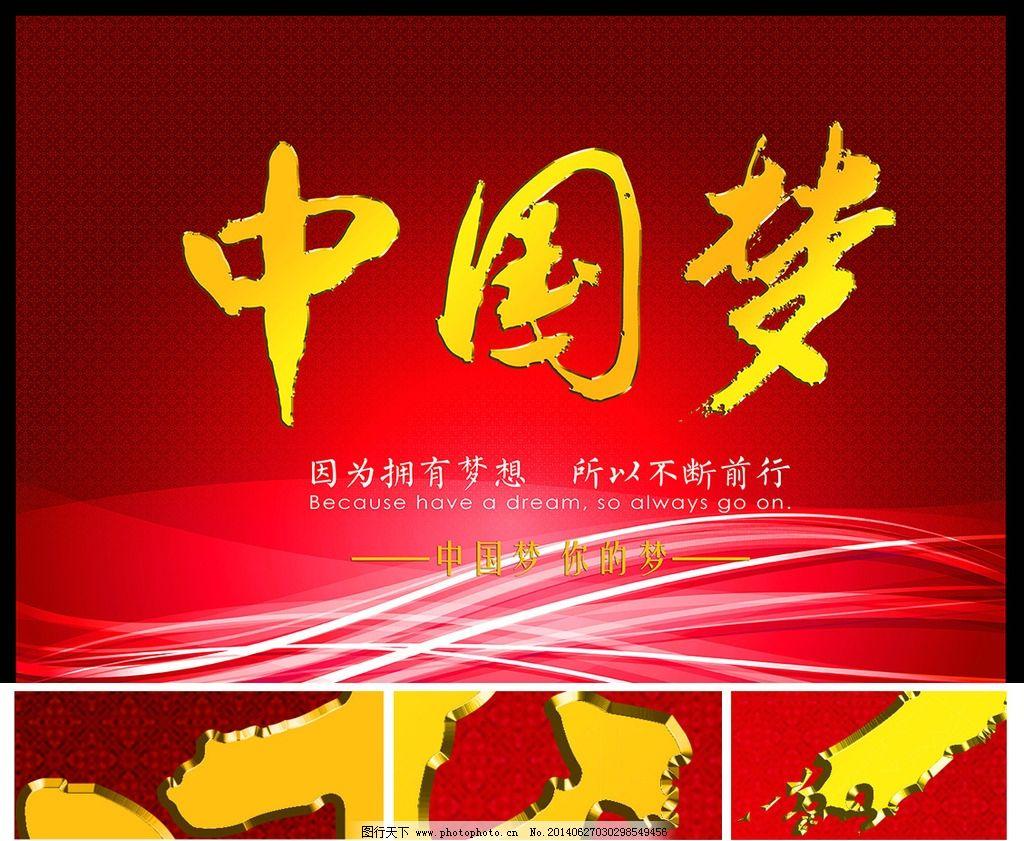 中国腾飞 伟大复兴 中国梦海报