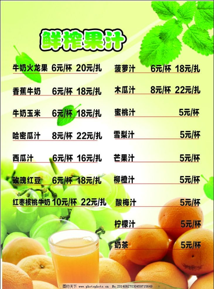 大排档鲜榨果汁价格单 鲜榨 果汁 价格单 果汁价格 鲜榨果汁 菜单菜谱