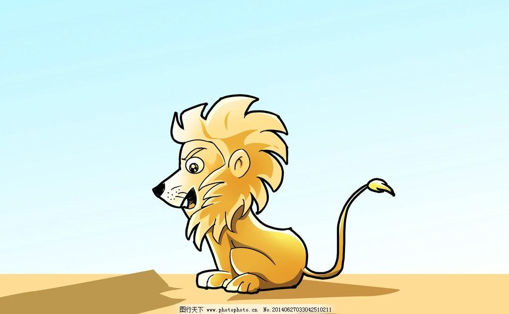 狮子 动物 王 万兽之王 兽王 卡通狮子 卡通动物 大狮子 psd分层素材