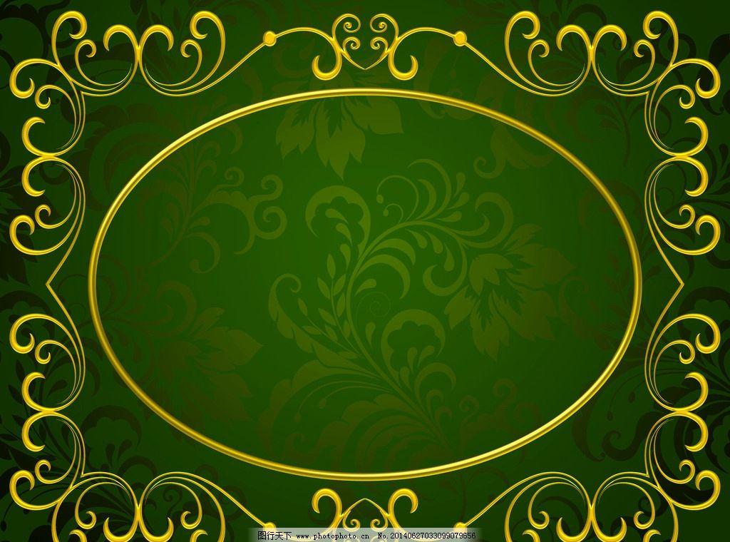 金色欧式边框 金色 欧式 边框 图案 背景 底纹 psd分层素材 psd分层素