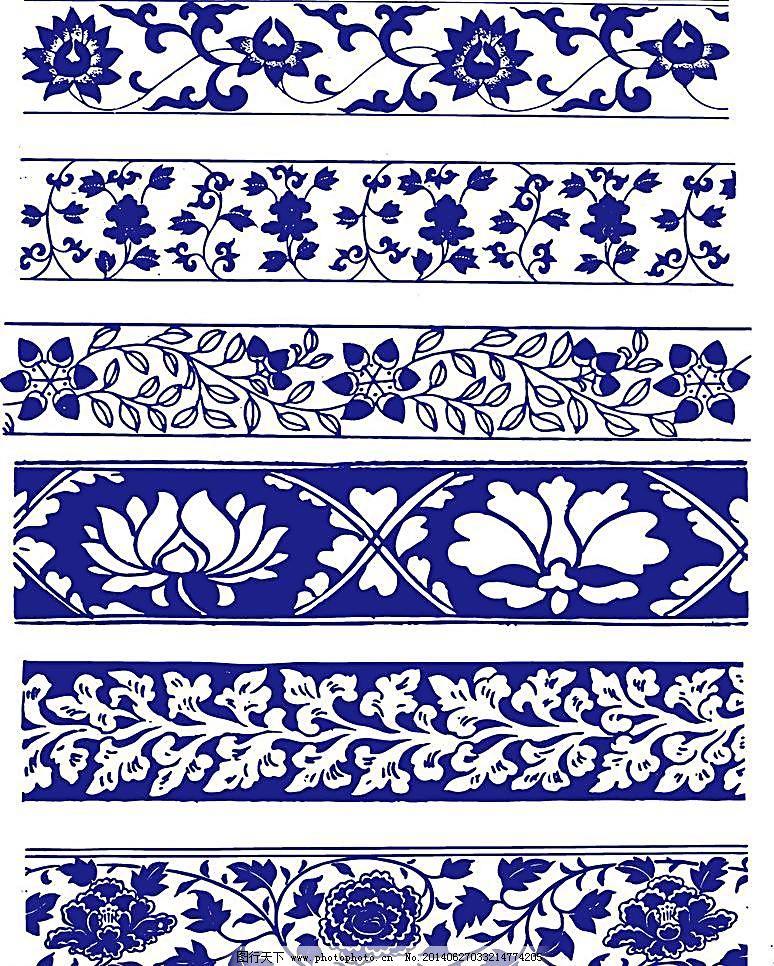 瓷器 陶瓷花纹 陶瓷纹样 陶瓷