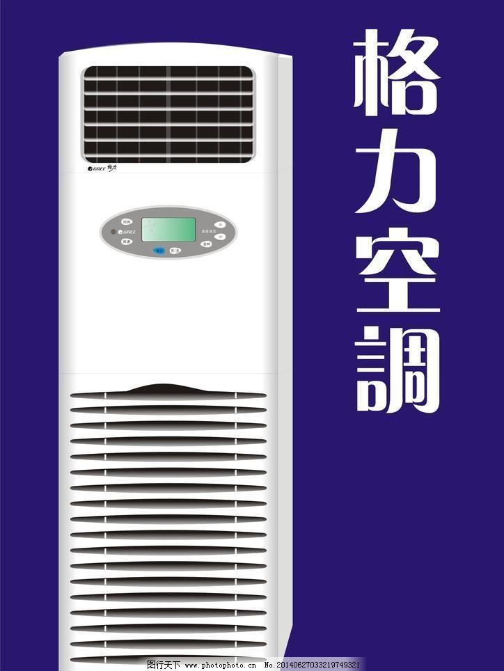 格力窗式空调结构图