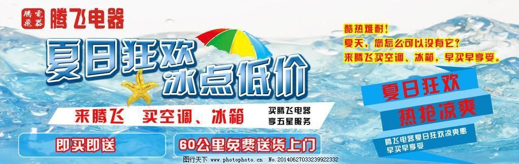 夏日狂欢 夏日狂欢免费下载 冰点低价 电器 空调 其他