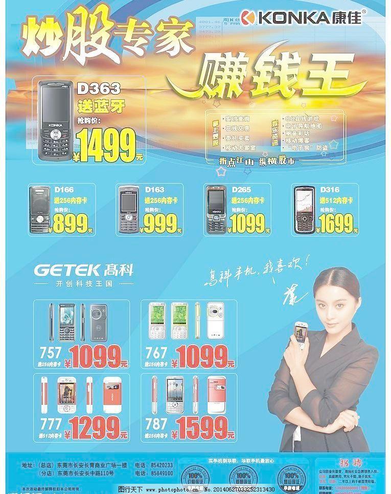 (华联电讯)7月火爆团购月反面 广告设计 诺基亚 矢量图库 手机