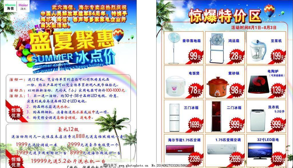 cdr dm单 dm宣传单 冰点价 电饭煲 豆浆机 风扇 广告设计 海尔 海信