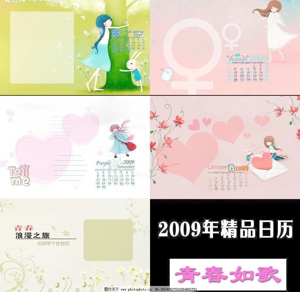 韩国青春如歌日历模板之下篇9月至12月及封面