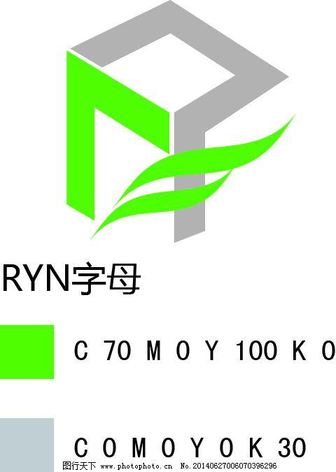 ryn字母logo設計 環保 矢量圖 異形字 變體 藝術字