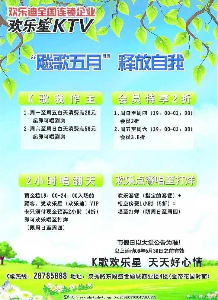 清新KTV传单 草地 创新 个性 广告 广告设计模板 绿色 漂亮