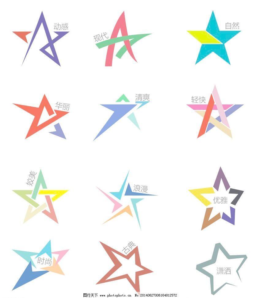 psd psd分层素材 变形 动感 古典 海报设计 华丽 12种 五角星 变形